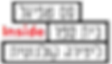 Inside_sam_spiegel_logo_Heb_smal_edited.