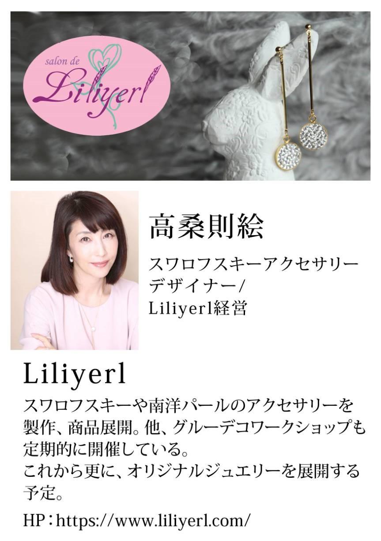 www.liliyerl.com