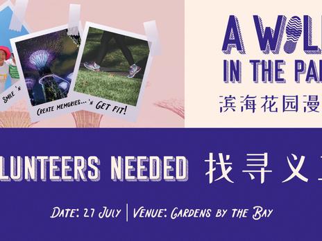 Volunteers Needed 找寻义工 (27 July)
