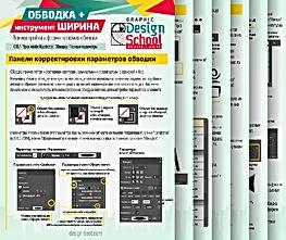 Текстовая зметка для урока в PDF. Обводка. Формы и основные параметр