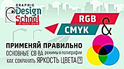 RGB AND CMYK_Монтажная область 1 копия 7