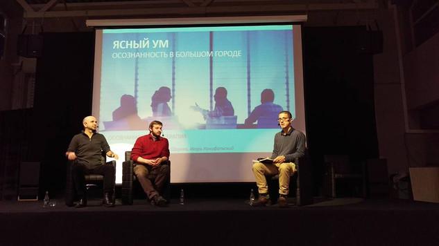 """Фото и видео с конференции """"Ясный Ум: осознанность в большом городе"""""""
