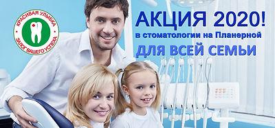 Акция в стоматологии на Планерной в Крам