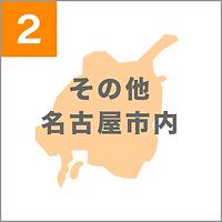 nagoya_icon02.png
