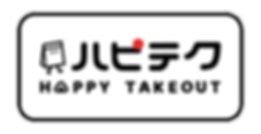 ハピテク|HAPPY TAKEOUT