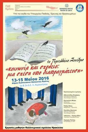 """1ο Πανελλήνιο Συνέδριο της ΠΔΕ Κρήτης με θέμα: """"ΚΟΙΝΩΝΙΑ ΚΑΙ ΣΧΟΛΕΙΟ: Μια σχέση υπό διαπραγμάτε"""