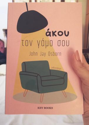 Το βιβλίο Ιουνίου είναι μια μελέτη πάνω στη θεραπεία ζεύγους