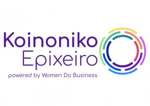 koinonikoepixeiro.eu: η νέα πλατφόρμα δικτύωσης για την Κοινωνική Επιχειρηματικότητα