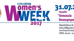 Ημερίδα Γυναικείας Επιχειρηματικότητας τον Ιούλιο 2017 στο Ηράκλειο Κρήτης