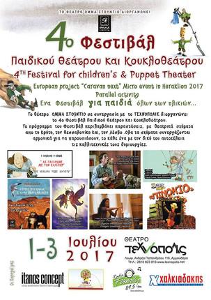 Συμμετοχή στο 4ο Φεστιβάλ Παιδικού Θεάτρου και Κουκλοθεάτρου