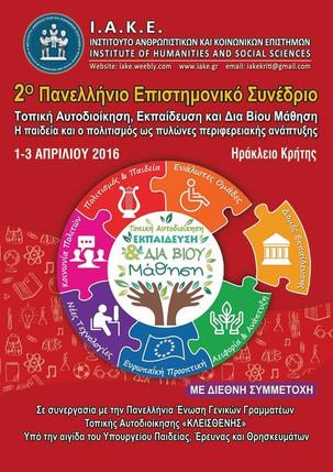 2o Πανελλήνιο Επιστημονικό Συνέδριο: Τοπική Αυτοδιοίκηση, Εκπαίδευση και Δια Βίου Μάθηση (Ι.Α.Κ.Ε.