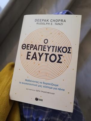 Ο Θεραπευτικός Εαυτός: το βιβλίο του Οκτωβρίου από την σειρά booktherapy
