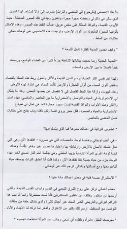 Al Riyadh News paper - KSA (2)