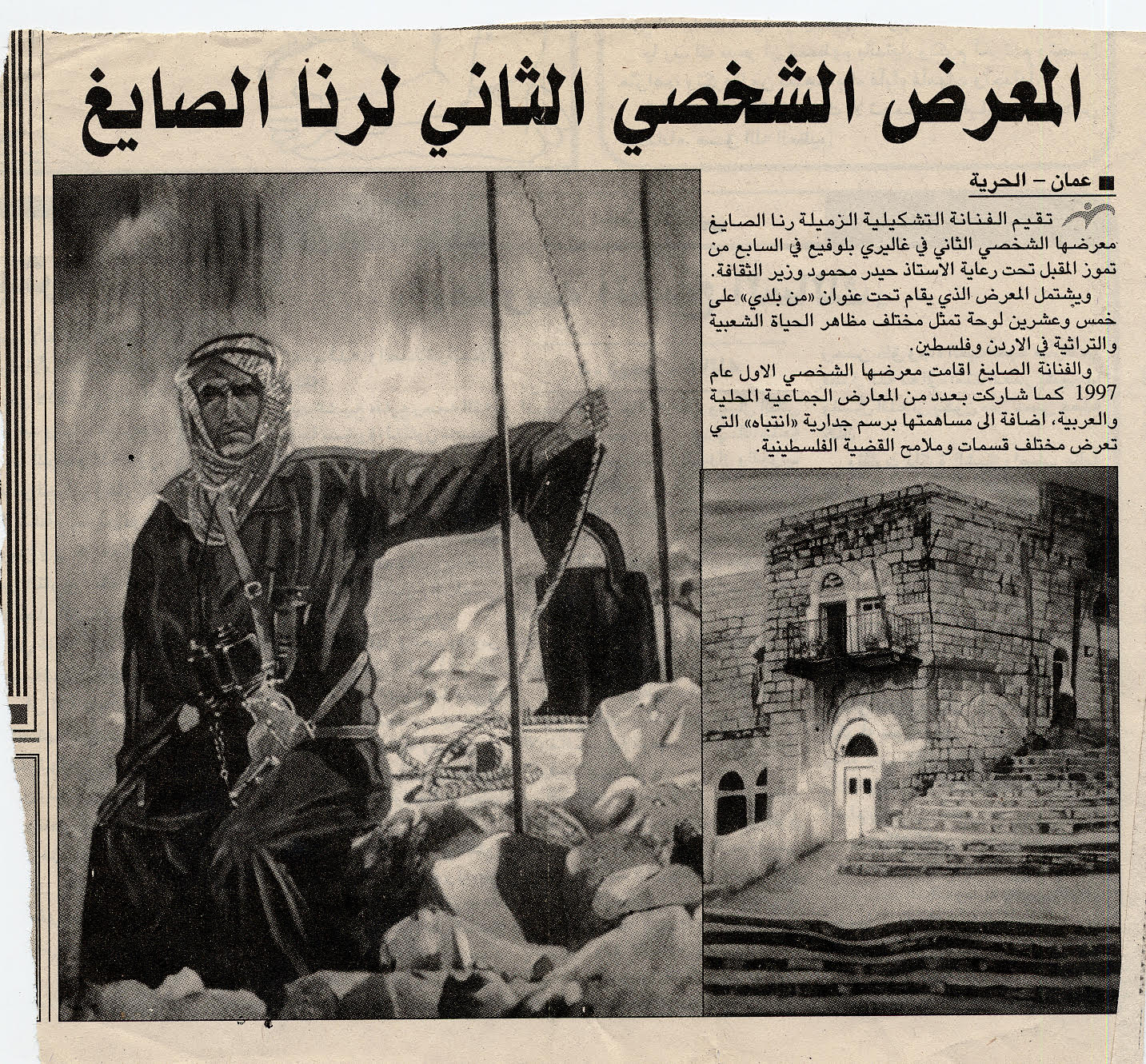 Al Hurriah News paper - jordan