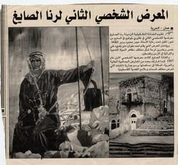 Al Hurriah News paper - jordan