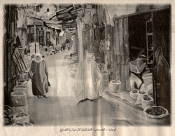 Al Rai News paper - Jordan