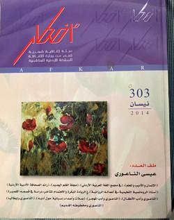 Afkar Magazine - Jordan (2)