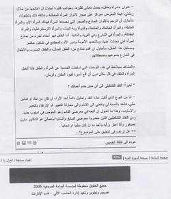 Al Riyadh News paper - KSA (3)