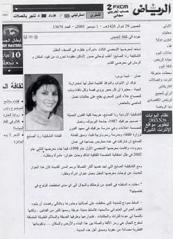 Al Riyadh News paper - KSA (1)