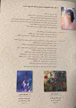 Afkar Magazine - Jordan (1)