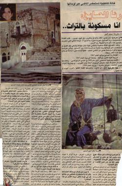 Al Ghad News Paper - Jordan