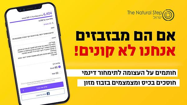 TNS banner redo  plus petition2.jpg