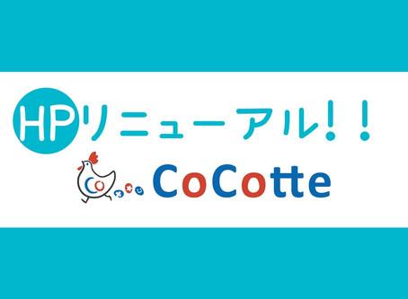 CoCotteホームページリニューアル