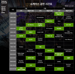 Timetable (시간표)