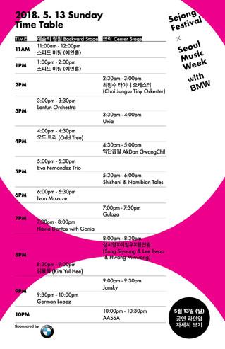컨퍼런스 및 쇼케이스 공연에 관련된 시간표