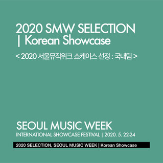 서울뮤직위크 2020 / 쇼케이스 선정 결과 결과 (국내)