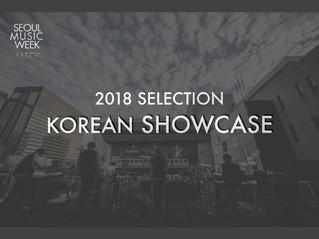 2018 서울뮤직위크 한국 쇼케이스 선정팀 발표