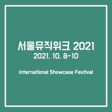 서울뮤직위크2021 / 국내 쇼케이스 공모
