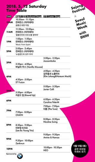 5/12 토요일 시간표, timetable
