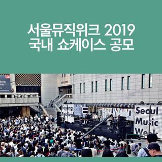 서울뮤직위크 2019! 국내 쇼케이스 공모