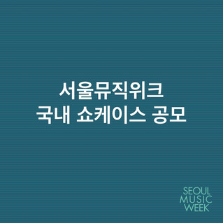 서울뮤직위크 국내 쇼케이스 공모