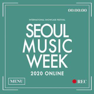 서울뮤직위크 2020 온라인!