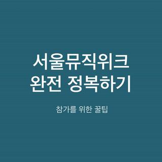 2017 서울뮤직위크 어젠다 컨퍼런스,설명회