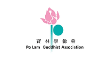 po lam.png