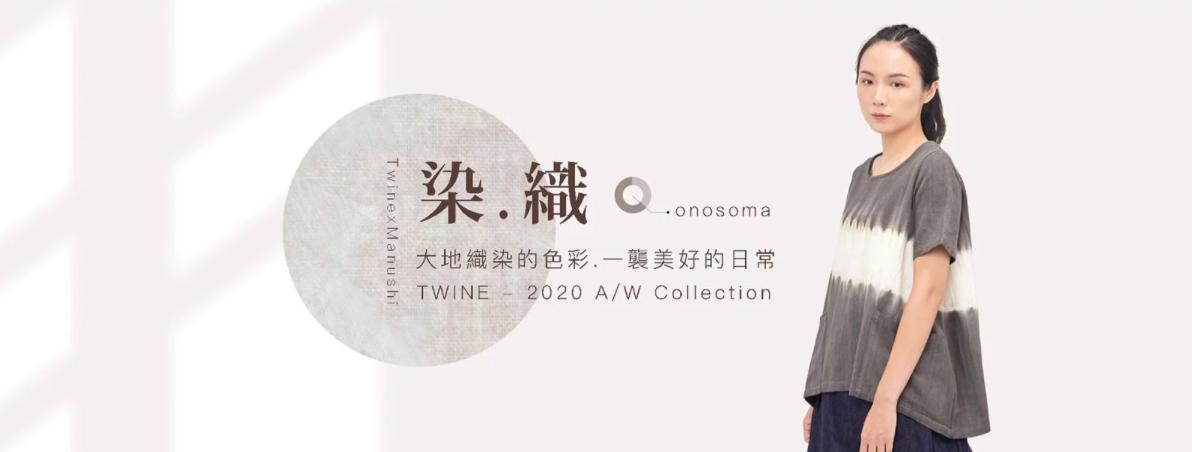 2020秋冬服飾預購