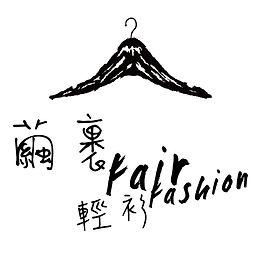 繭裹輕衫logo-01.jpg