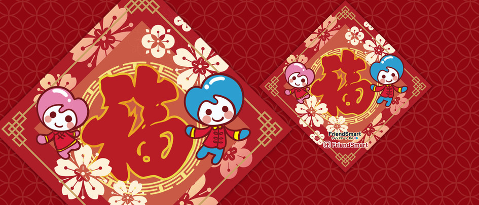 FriendSmart Chinese New Year Character 02