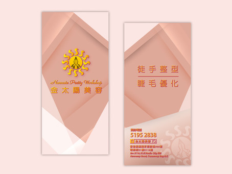 小冊子設計經驗分享 - 金太陽美容