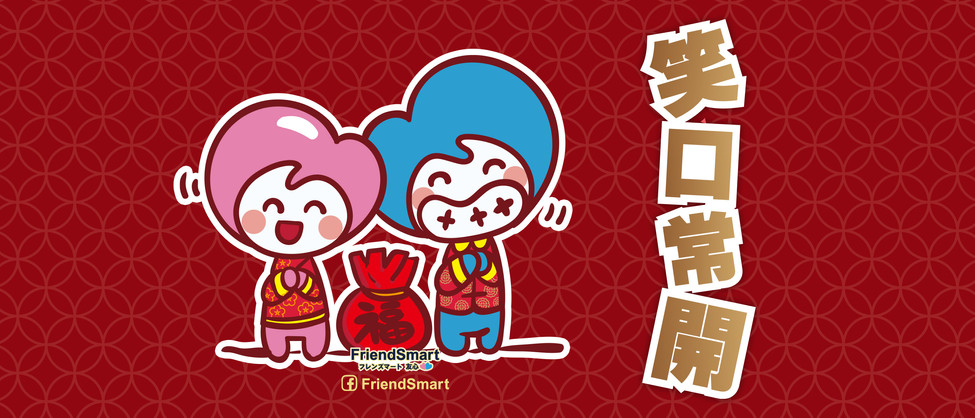 FriendSmart Chinese New Year Character 03
