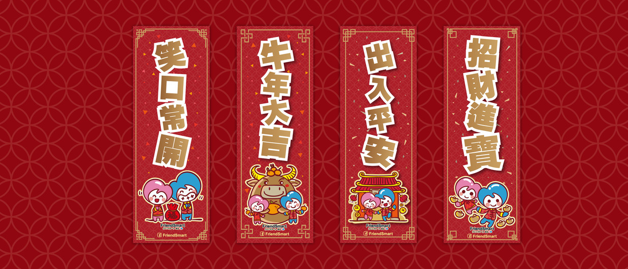 FriendSmart Chinese New Year Character 06