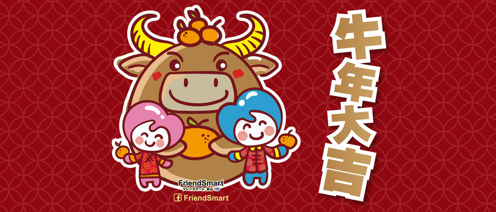 FriendSmart Chinese New Year Character 04