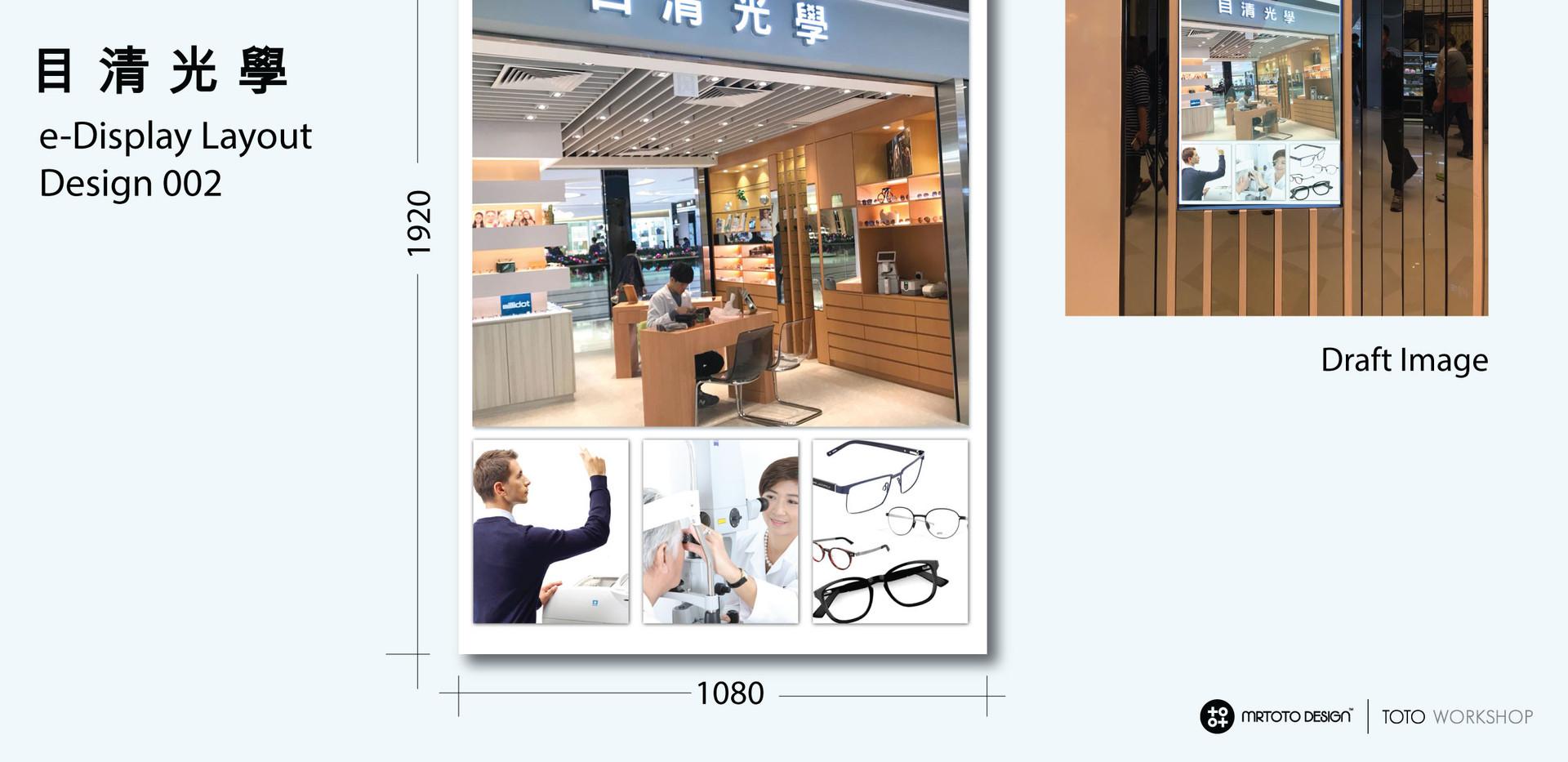 目清光學 Promotion Design
