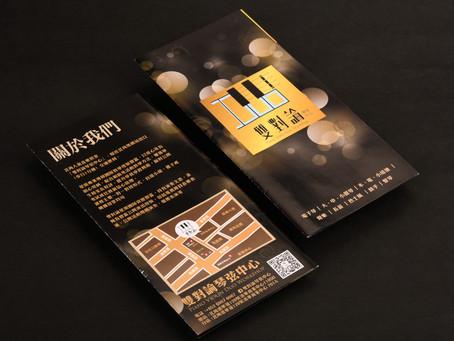 小冊子設計經驗分享 - 雙對論琴弦中心