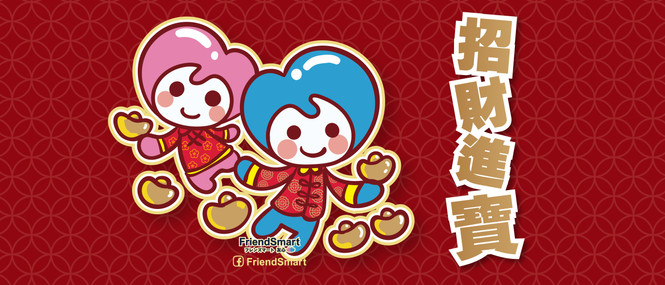 FriendSmart Chinese New Year Character 09