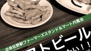 泉佐野駅に近日OPENファーマーズスタンド&マートの内覧会に参加させていただきました。