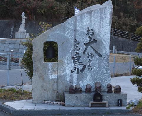 能島水軍・石碑